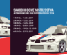 Super Sprint – 1 runda SMAB Auto-Kasacja Chotyłów